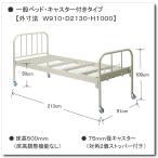 『メーカー直送※代引不可』 【コクヨ・一般ベッド】 『床高調節機能付きベッド』 キャスター付きタイプ