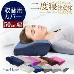 低反発枕専用 取替用カバー 枕カバー 低反発枕カバー カバー