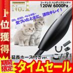 家庭用 車 ペット コンパクト 軽量 埃 ダニ 洗浄可能フィルター