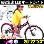 本州送料無料 子供用自転車 20インチ 22インチ 24インチ クリシーフラワー6段変速 オートライト 女の子向け子供自転車