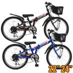 本州送料無料 22インチ 24インチ 子供用自転車 マラス オートライト マウンテンバイク キッズバイク シマノ6段変速 男の子向け お客様組立