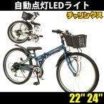 【本州送料無料】 22インチ 子供用自転車 ハートフォード オートライト マウンテンバイク キッズバイク シマノ6段変速 男の子向け 【お客様組立】