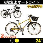 22インチ24インチ 男の子 自転車 子供用自転車 LEDオートライト マウンテンバイク キッズバイク ビスカイヤ 6段変速 本州送料無料