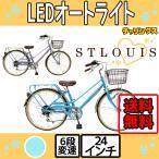 【本州送料無料】 子供用自転車 24インチ ★セントルイス★ シマノ6段変速 LEDオートライト 女の子 男の子 向け 子供自転車