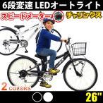 26インチ 男の子自転車 子供自転車 スタージス シマノ6段変速 LEDオートライト 男の子向け自転車 マウンテンバイク 本州送料無料