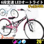 本州送料無料 子供用自転車 女の子向け子供用自転車 26インチ子供自転車 クリシーフラワー シマノ6段変速 LEDオートライト