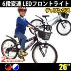 LEDブロックライト 26インチ 男の子 女の子 子供用自転車 マウンテンバイク キッズバイク ゴスフォード 6段変速 本州送料無料