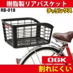 OGK技研 樹脂製なのに割れにくい 自転車用リアバスケット RB-018 送料無料(一部地域除く)