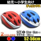 子供用ヘルメット 「MV9」 Sサイズ(