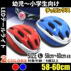 子供用ヘルメット 「MV10」LEDテールライト付き 大きめ(58-60cm) ■送料無料(沖縄・離島・島等除く)