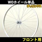 自転車用品 フロントホイール 24インチ 26インチ 27インチ ×1 3/8 アルミリム WO ■送料無料(一部地域除く)