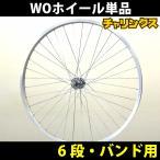 自転車用品 リアホイール 24インチ 26インチ 27インチ ×1 3/8 アルミリム 6段変速 バンドブレーキ用 WO ■送料無料(一部地域除く)