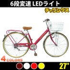 27インチ 自転車 通勤 通学 高校生 シマノ外装6段変速  ルーバン V型 パイプキャリア装備 LEDブロックライト