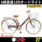 27インチ 自転車 高校生  LEDオートライト 通勤 通学 本州送料無料 シティサイクル ルーバン シマノ6段変速 自転車