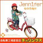 組立済み 14インチ 16インチ 18インチ ジェニファー 子供用自転車 幼児用自転車 キッズバイク 誕生日プレゼント 女の子 男の子  本州送料無料