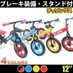 12インチ バランスバイク トレーニングバイク 「ベルモア」子供用自転車 キックバイク 幼児自転車 【お客様組立】 本州送料無料 送料:自転車(小)
