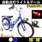 【本州送料無料】16インチ子供車 18インチ子供用自転車 バークレーTL(TailLight) 幼児用自転車 キッズバイク かご付 軽量補助輪装備 【お客様組立】