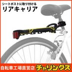 自転車(クロスバイク・ロードバイク等)に最適 シートポスト固定式荷台 送料無料(一部地域除く)