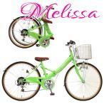 【本州送料無料】22インチ 24インチ 子供用自転車 メリッサS ブロックライト キッズバイク シマノ6段変速 女の子向け 【お客様組立】