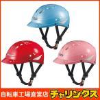 OGK Kabuto ミルポップ エイト 子供用・幼児用 ヘルメット 軽量 自転車用 ■送料無料(沖縄・離島・島等除く)