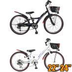 22インチ24インチ LEDオートライト 男の子 女の子 子供用自転車 マウンテンバイク キッズバイク ラパス 6段変速 本州送料無料 「お客様組立」