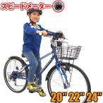 お客様組立 男の子自転車 子供用自転車 20インチ 22インチ 24インチ レインディアII CIデッキ スピードメーター付 シマノ6段変速 本州送料無料