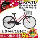12月12日から12月15日限定 自転車 27インチ シティサイクル ママチャリ Lupinusルピナス LP-276TD
