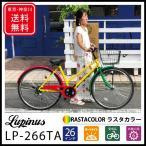 自転車 26インチ LEDオートライト シティサイクル  ルピナス LP-266TA RASTA 東京・神奈川送料無料 大阪府も750円〜お届け