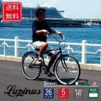 自転車 26インチ ビーチクルーザー LP-26NBN