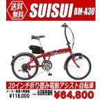 電動アシスト自転車 SUISUI スイスイ 20インチ折り畳み自転車 BM-A30 電動自転車 代引・後払い不可