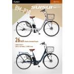 【東京・神奈川送料無料】【完成品配送】電動自転車 SUISUI BM-P10 シマノ製内装3段 26インチ 電動アシスト自転車