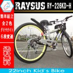 ショッピング自転車 子ども自転車 22インチ マウンテンバイク RAYSUSレイサス RY-226KD-H