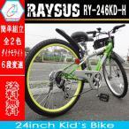 ショッピング自転車 子ども自転車 24インチ マウンテンバイク RAYSUSレイサス RY-246KD-H