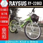 子供用マウンテンバイクRAYSUS レイサス  22インチオリジナル子供用自転車 シマノ製6段ギア付き CTB-226