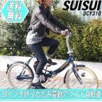アウトレット SUISUI スイスイ 20インチ折りたたみ電動自転車 ネイビー KH-DCY310NV-1