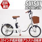 電動アシスト自転車 電動自転車 SUISUI スイスイ 20インチ低床自転車/KH-DCY700-WH ホワイト #378 アウトレット 代引き不可
