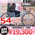 東京都・神奈川県配送 限定商品 自転車 26インチ LEDオートライト Lupinusルピナス LP-266TA