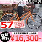 大阪府限定特価 自転車 26インチ シティサイクル ママチャリ Lupinusルピナス LP-266TD