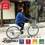 自転車 26インチ シティサイクル ママチャリ Lupinusルピナス LP-266TD