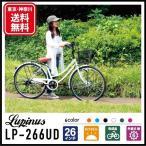 500円OFFクーポン発行中 ポイント最大31倍 自転車 26インチ ママチャリ シティサイクル Lupinusルピナス LP-266UD