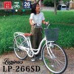 自転車 26インチ Sフレーム ママチャリ シティサイクル Lupinusルピナス LP-266SD 東京・神奈川無料 ルピナス