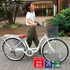 自転車 26インチ Sフレーム ママチャリ シティサイクル Lupinusルピナス LP-266SA 東京・神奈川送料無料