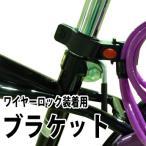 ショッピング自転車 自転車ワイヤーロックキー装着用ブラケット サドルポスト装着タイプ