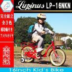 ショッピング自転車 自転車 16インチ Lupinus ルピナス LP-16NKN 子供用