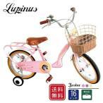 ショッピング自転車 自転車 16インチ Lupinus ルピナス LP-16NKN-H 子供用