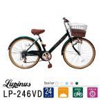 500円OFFクーポン発行中 ポイント最大31倍 自転車 24インチ Vフレーム シティサイクル ママチャリ Lupinusルピナス LP-246VD