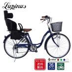 自転車26インチ  樹脂製後ろ子乗せセット 軽快車 ルピナス LP-266SD-KNRJ 東京・神奈川送料無料