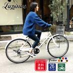 アウトレット!自転車 26インチ おしゃれ Lupinus(ルピナス)LP-266TD-K シティサイクル ダイナモライト シマノ製6段ギア #982