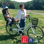 自転車 26インチ 樹脂製後ろ子乗せセット ルピナス LP-266UA-KNRJ 東京・神奈川送料無料