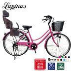 自転車 26インチ 樹脂製後ろ子乗せセット ルピナス LP-266UD-KNRJ 東京・神奈川送料無料
